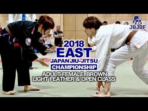 【JBJJF東日本選手権2018】女子アダルト茶帯ライトフェザー級&オープンクラス