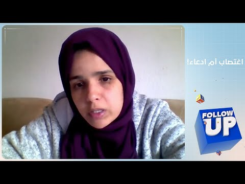 لاجئة مغربية تتهم كوادر روضة ألمانية بـ -اغتصاب جماعي- لطفلتها البالغة 5 سنوات