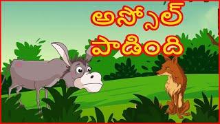 అస్సోల్ పాడింది | Donkey Sing A Song | Telugu Cartoon Story | తెలుగు కార్టూన్ | Chiku TV Telugu