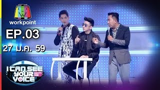 I Can See Your Voice -TH | EP.3 | บี พีระพัฒน์ | 27 ม.ค. 59 Full HD