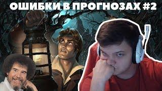 Сильвер смотрит: Стримеры были неправы: Ведьмин лес #2