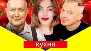 Скрипін готує серця, Яневський запікає картоплю | КУХНЯ на skrypin.ua