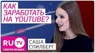 💰 Саша Спилберг Как заработать на Youtube
