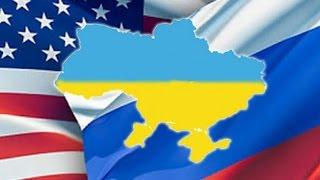 Война России и США за Украину