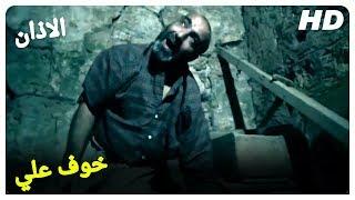 علي يسعى لفك السحر هو و شيخ القرية!   الأذان فيلم رعب تركي (مترجم بالعربية)