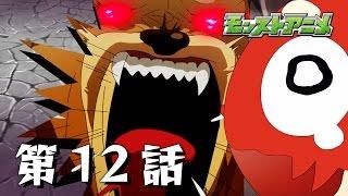 第12話「オラゴン危機一発!」【モンストアニメ公式】 thumbnail