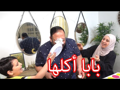 فجّرنا وجه بابا في تحدي الصندوق الغامض !! 😂 - عصومي ووليد - Assomi & Waleed