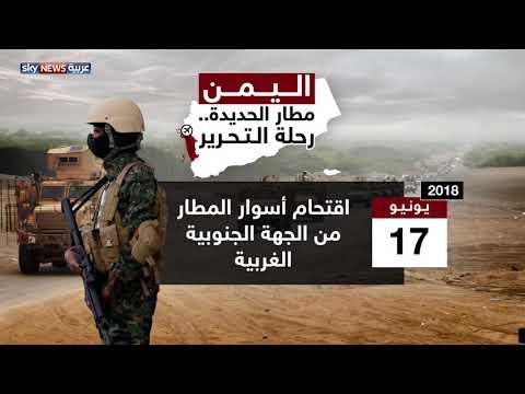 مطار الحديدة في اليمن.. رحلة التحرير  - نشر قبل 6 ساعة