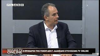 Ο Γ. Αδαμίδης στο KOZANI.TV ONLINE
