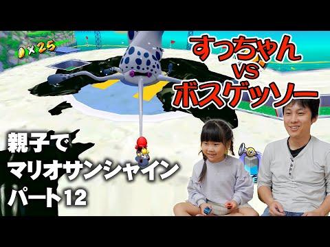 親子でゲーム実況 スーパーマリオサンシャイン Part12