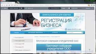 Протокол собрания учредителей ООО(Видео к статье