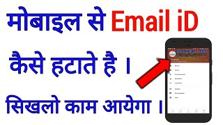 Mobile Se Email iD Kaise Delete Karte Hai How To Remove Mail id From mobile || by technical boss