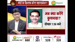 Aaj Ka Agenda: Modi рдХреЗ рдЦрд┐рд▓рд╛рдл рдмрдиреЗрдЧрд╛ рдорд╣рд╛рдЧрдардмрдВрдзрди? (рдкрд╛рд░реНрдЯ 2)