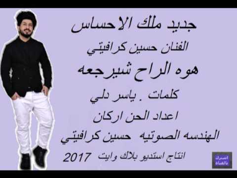 هوه الراح  شيرجعه   ملك الاحساس 2017 اسمعه وسوي تاك