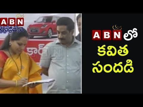 MP Kavitha Takes Part In Andhra Jyothy Gold And Car Race Lucky Draw | ABN Telugu