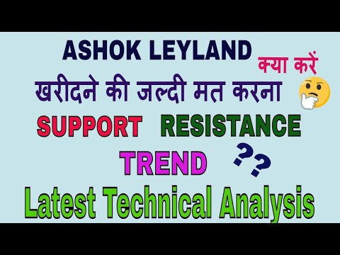 ASHOK LEYLAND || क्या करें || Latest Technical Analysis || Support , Resistance , Trend || TT