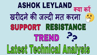 ASHOK LEYLAND || क्या करें || Latest Technical Analysis || Support , Resistance , Trend || TT