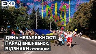 День Незалежності: парад вишиванок та відзнаки атовцям