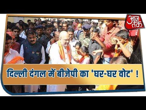 मंच से उतरकर Delhi की गलियों में Amit Shah, की डोर टू डोर कैंपेन की शुरूआत