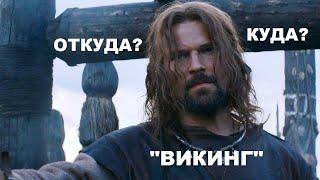 "ВИКИНГ - О чём фильм ""Викинг""?"