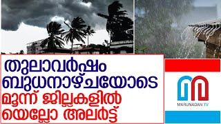 കേരളത്തിൽ തുലാവർഷം ബുധനാഴ്ച മുതൽ l kerala weather 2020 october