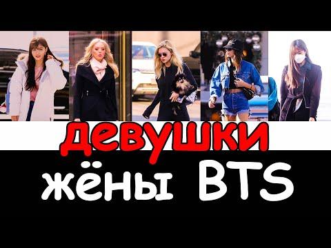 Девушки, жёны участников BTS | фото и видео