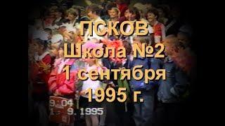 1 сентября 1995 года - Школа №2 - торжественная линейка. Первоклашки.