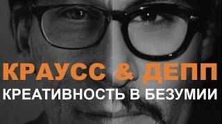 Лоуренс Краусс и Джонни Депп: Креативность в Безумии
