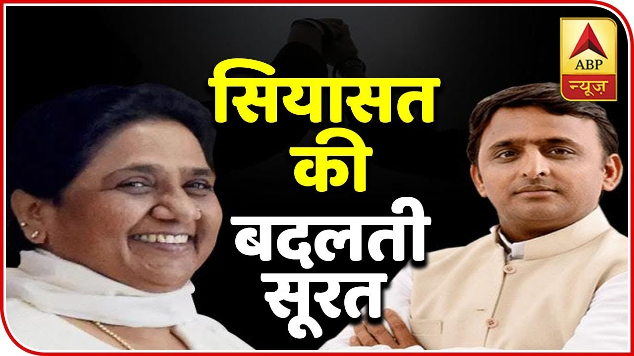 SP, BSP Coalition To Have Huge Impact Ahead Of LS Polls? | 2019 Kaun Jeetega | ABP News