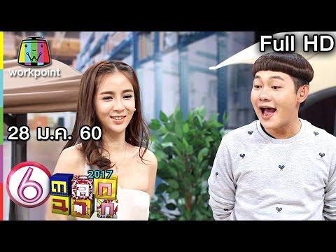 ตลก 6 ฉาก | 28 ม.ค. 60 Full HD