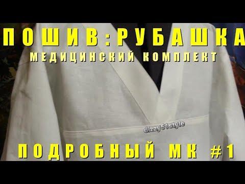 DIZZY51STYLE Пошив Медицинского комплекта.МК #1 Рубашка.
