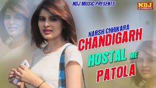 2016 New Song # Chandigarh Hostal Me Patola # New Songs 2016 Haryanvi # Harsh Chhikara # NDJ Music