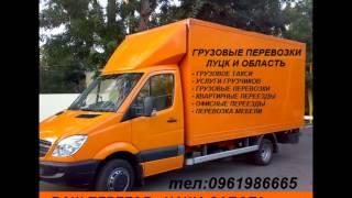 видео Недорогие услуги по перевозке мебели и других грузов на дачу