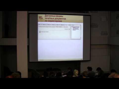 Универсальный передаточный документ в 1С:Предприятии 8