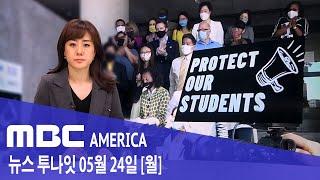 """2021년 5월 24일(월) MBC AMERICA - """"또 인종차별 당할까... 학교 가기 꺼려&q…"""