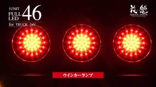 Repeat youtube video 花魁 FULL LED 46 for TRUCK