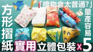Sharing/Handmade  摺紙也可以用來做立體包裝?✂回禮小禮物量產OK!