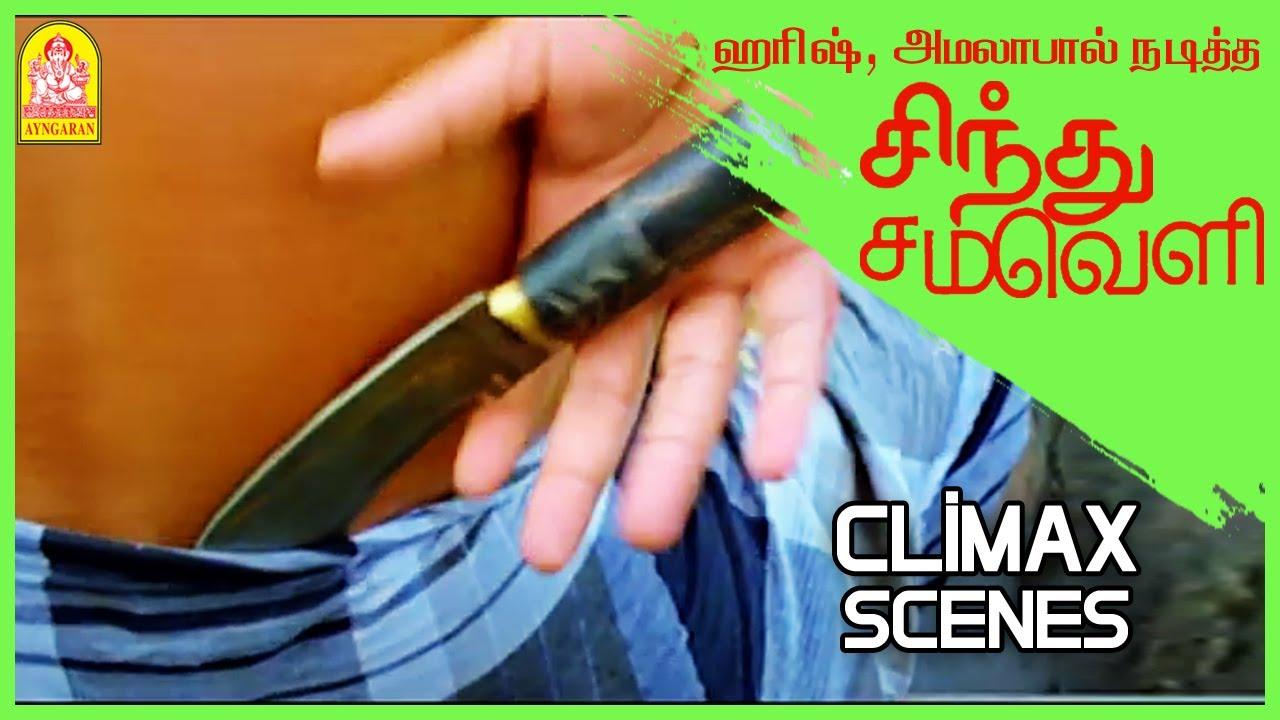Download கிளைமாக்ஸ் சீன்   Sindhu Samaveli Tamil Movie   Harish Kalyan   Amala Paul