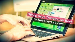 Обзор Asus Transformer Book - обзор ноутбука Asus на Windows 8