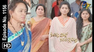 Seethamma Vakitlo Sirimalle Chettu | 16th May 2019 | Full Episode No 1156 | ETV Telugu