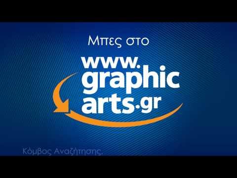 Ψάχνεις Τυπογραφείο; Μπες στο graphicarts.gr