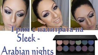 Грим с палитрата на Sleek - Arabian night - palette tutorial / Видео урок