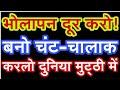 chalak kaise bane  bholapan kaise door kare  apni image kaise banaye  love gems