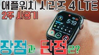 애플워치 시리즈 4 LTE 사용 2주차!! 진짜 장점과 단점은 무엇일까? series 4