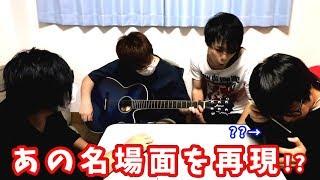 【ギター講座】名曲で癒やされたいのにカオス過ぎて癒やされない男達。