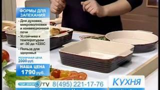 Формы для запекания керамические(Набор противней Delimano Ceramica Pizza Tray Set ..., 2012-02-08T13:29:35.000Z)