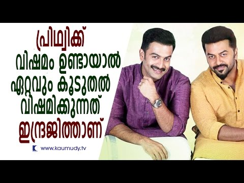 It hurts Indrajith more when Prithvi is emotionally down   Kaumudy TV