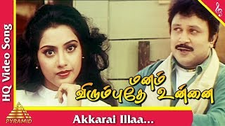 Ilavenirkala Panchami  Song |Manam Virumbuthe Unnai Tamil Movie Songs | Prabhu|Meena |Pyramid Music