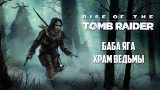 Прохождение Rise of the Tomb Raider - Баба Яга: Храм Ведьмы - Часть #12