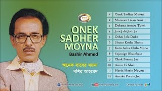 Bashir Ahmed - Onek Sadher Moyna | Full Audio Album | Sonali Products